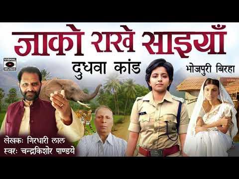 बिरहा में हिला देने वाली कहानी - जाको राखे साइयाँ (दुधवा कांड) - Bhojpuri Birha 2018