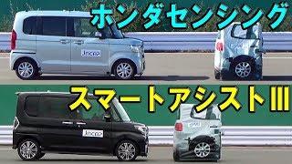 【ホンダ 新型N-BOX vs ダイハツ タント】自動ブレーキ どっちが優秀!?