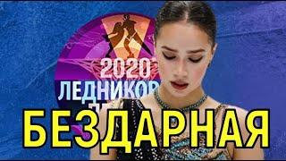 Алину Загитову требуют убрать с ТВ