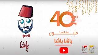 basha basha  - Emad Basha l exclusive l  باشا باشا - عماد باشا 2021