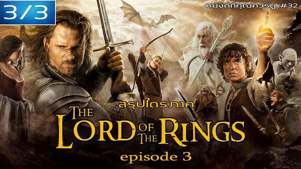 Photo of เดอะลอร์ดออฟเดอะริงส์ (ภาพยนตร์ไตรภาค) – สรุปเนื้อหา The Lord of the Rings [EP.3] – MOV Studio