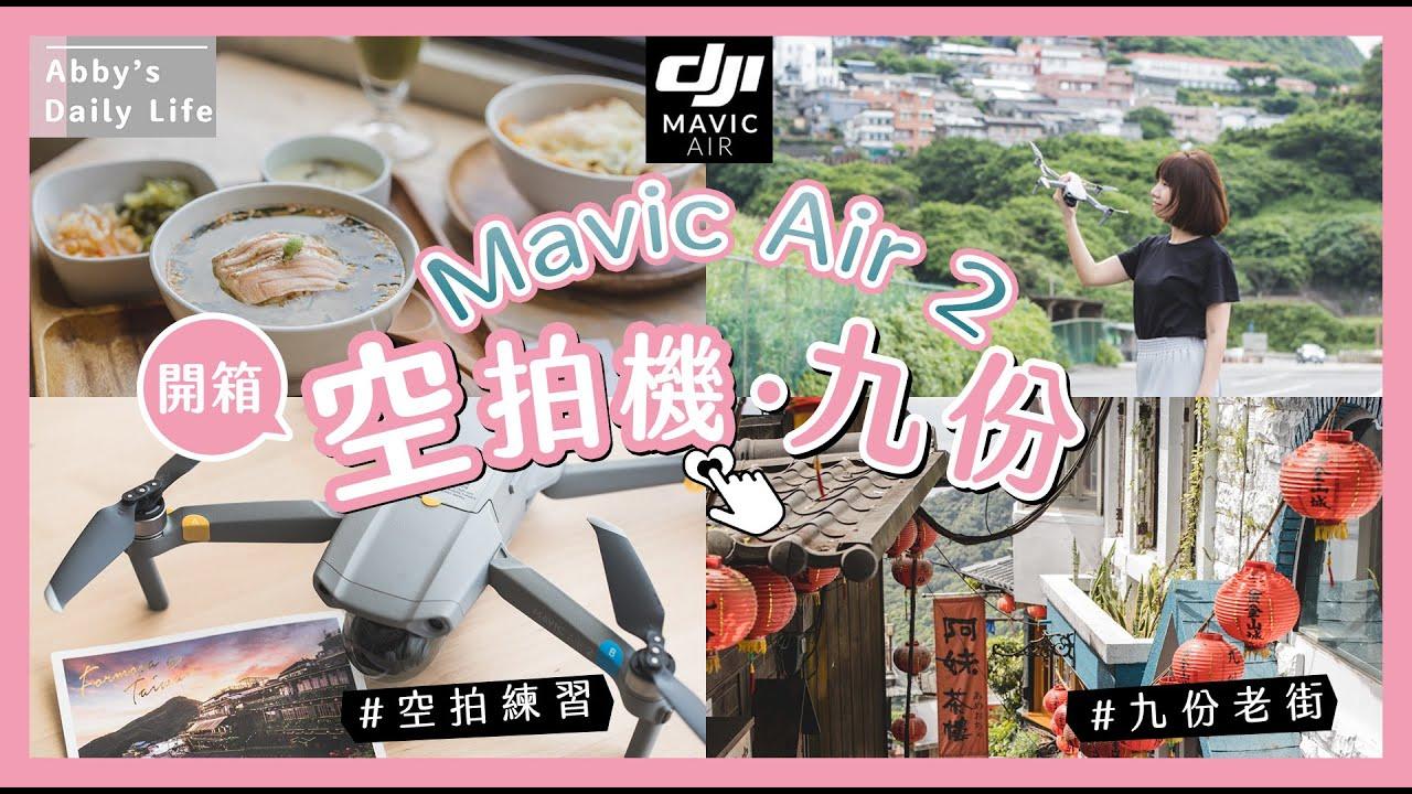 空拍機入手!!DJI最新Mavic Air 2開箱|九份老街吃美食喝茶散步 | 水湳洞陰陽海練習飛行 | 分享空拍影片【艾比的小日常】