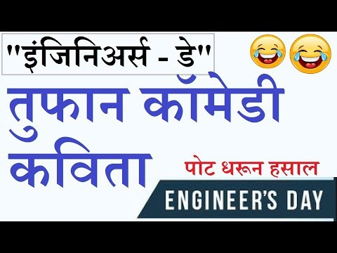 engineers day speech Who says engineers don't have a sense of humor laugh along with five very funny jokes about engineers and engineering submitted by ees.