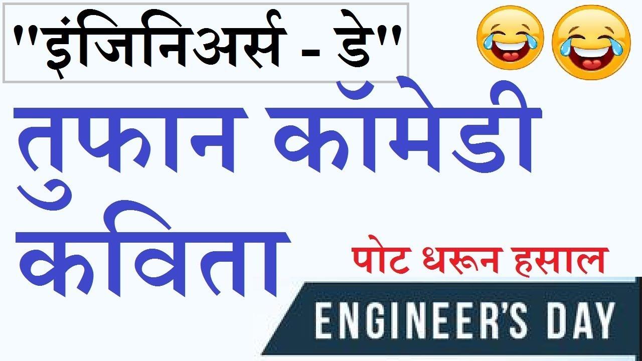 Engineer's Day Comedy Marathi Poem (Kavita) | इंजिनिअर्स डे तुफान कॉमेडी  मराठी कविता