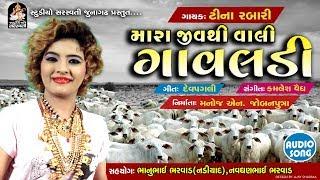 TINA RABARI | મારા જીવ થી વ્હાલી ગાવલડી | Gujarati 2018 New AUDIO Song | STUDIO SARASWATI