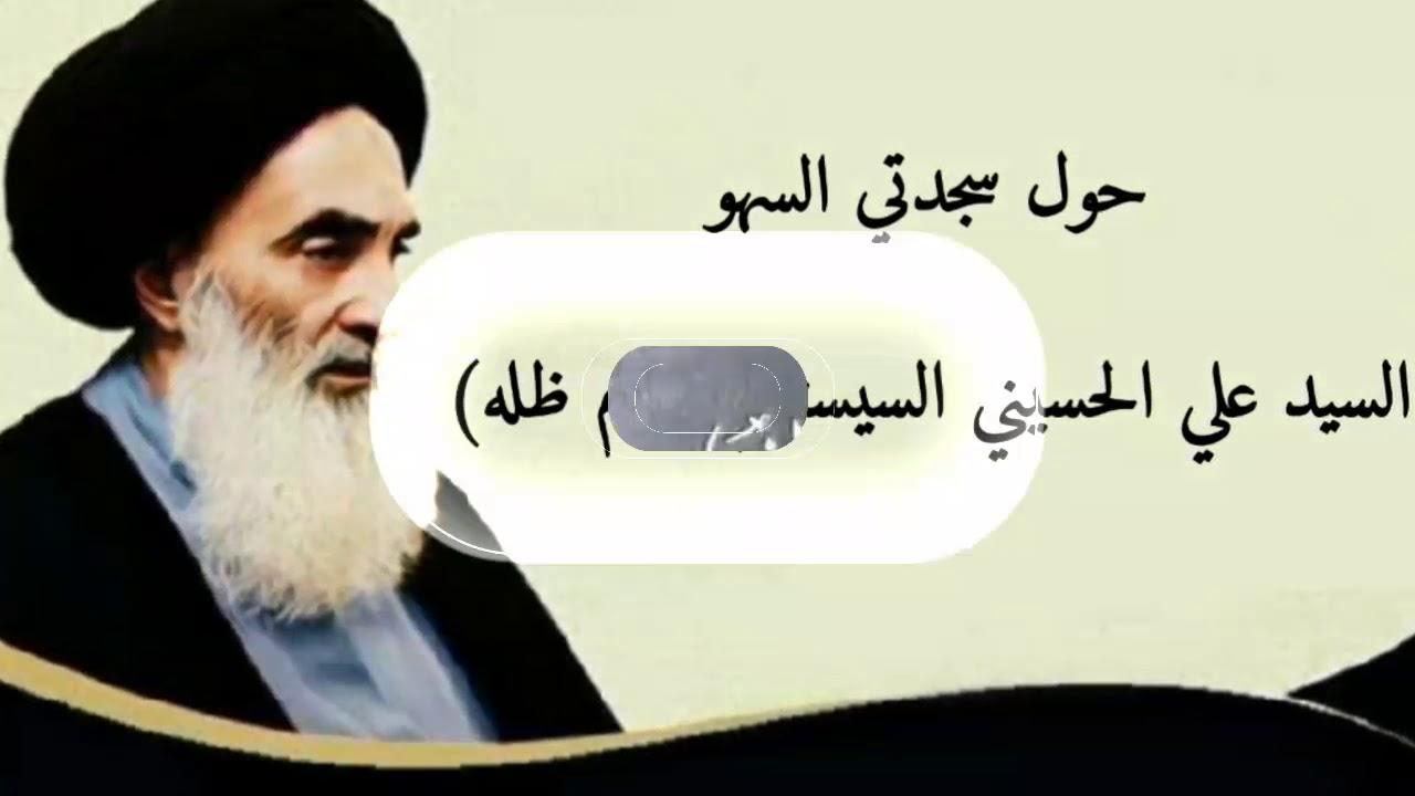 حول سجدتي السهو السيد علي الحسيني السيستاني دام ظله Youtube