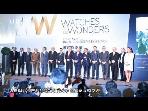 13大鐘錶品牌齊聚香港,編輯第一手帶你近距離賞析 VOGUE NOW