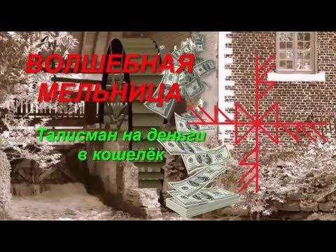 ᛞᚠᛋТалисман в кошелёк на деньги Волшебная Мельница. Руны для денег. Рунические формулы для денег.