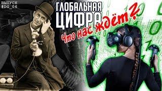 Кто не с «цифрой», тот отстал?! Digital Pavlodar#6