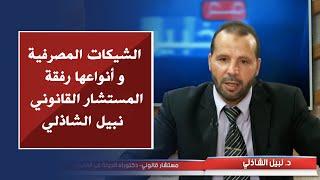 الشيكات المصرفية وانواعها رفقة المستشار القانوني نبيل الشاذلي
