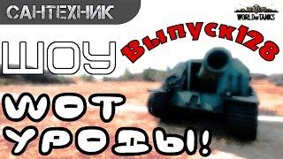 WoT уроды Выпуск #128 World of Tanks (wot)(WoT уроды - шоу про самых дегенеративных представителей рандома World of Tanks. Смотрите и все поймете... Реплеи..., 2015-12-31T07:02:57.000Z)