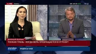 Новости Казахстана. Выпуск от 12.12.19  Дневной формат