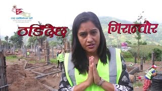 Dhurmus Suntali Giranchaur Rebuild Latest Update 6