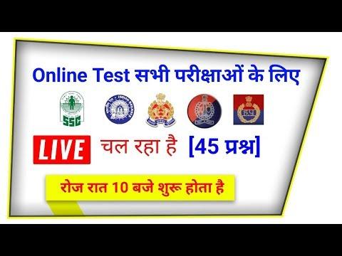 railway Online test (CBT demo) शुरू होगया है (जल्दी join करे) सभी परीक्षाओं के लिए महत्वपूर्ण