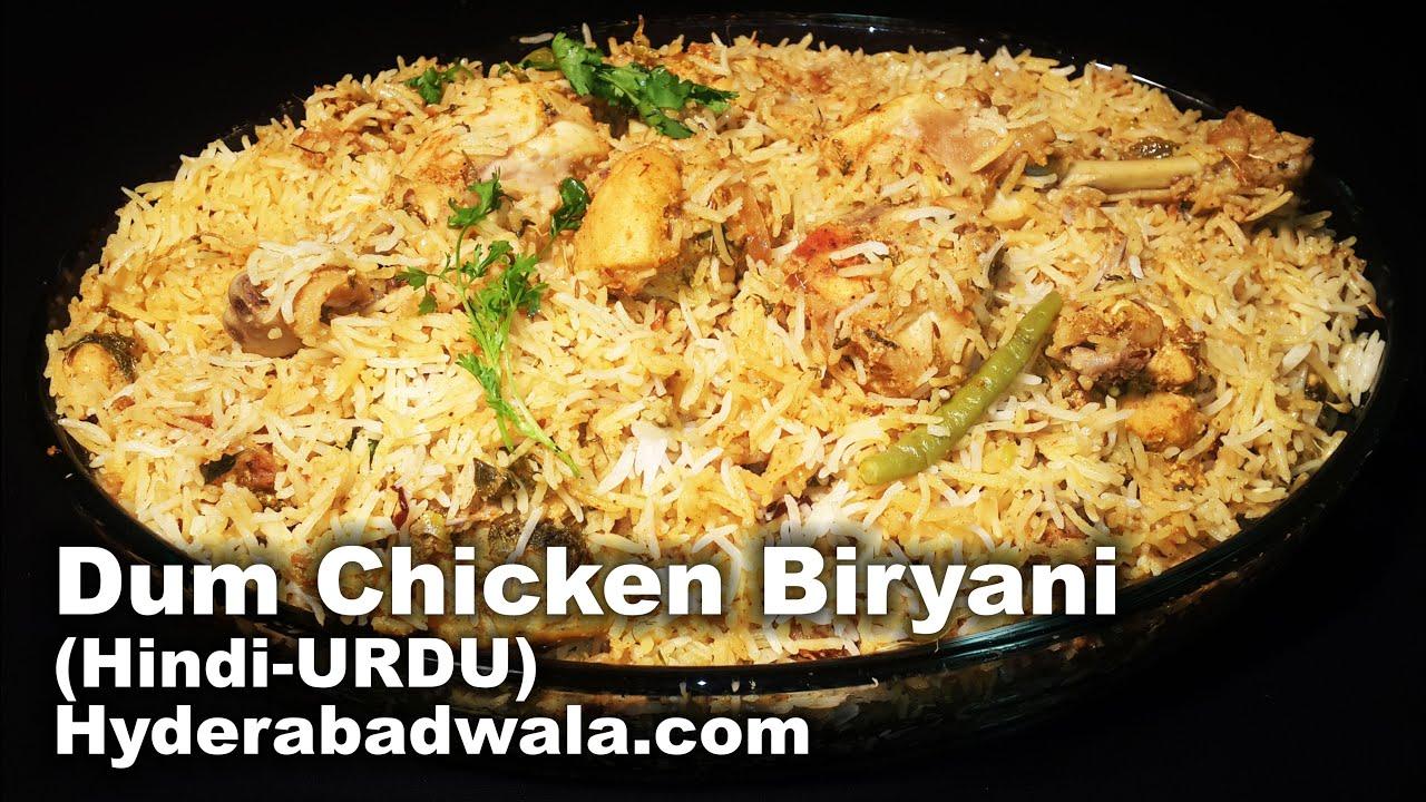 Dum chicken biryani with kachhi aqni recipe video hindi urdu dum chicken biryani with kachhi aqni recipe video hindi urdu youtube forumfinder Images