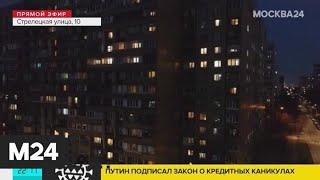 Москвичи предпочитают оставаться в столице на самоизоляции - Москва 24