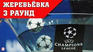 Лиги Чемпионов 21 22 Спартак и Шахтер узнали будущих соперников Жеребьевка 3 раунда квалификации