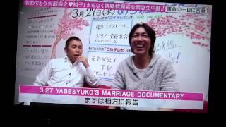 ナイナイ 矢部 結婚披露宴 1/8 thumbnail