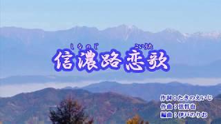 新曲「信濃路恋歌」水森かおり カラオケ 2019年1月22日発売