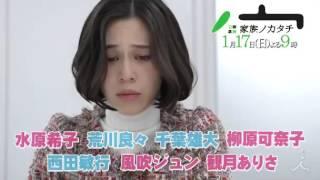 2016/1/17 21:00 スタート 2016年冬ドラマ 「家族ノカタチ」 http://www...