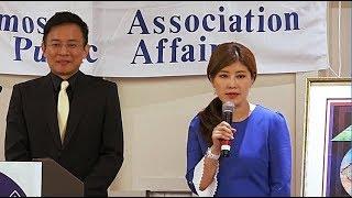 2017年9月23日 彭文正 & 李晶玉演說 @ FAPA Members' Convention Dinner Banquet (台灣人公共事務會會員餐會)