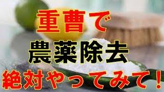 【知っ得!】重曹で野菜や果物の農薬除去が簡単にできちゃうんですwwwさすが重曹!!【雑学倉庫】 thumbnail