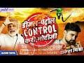 Rakesh Mishra new hit bhojpuri song - Diesel Petrol Control Kari Modi Jee ( hit matter )