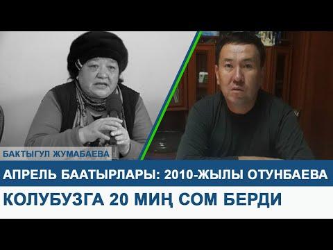 Апрель Баатырлары: 2010-жылы Отунбаева колубузга  20 миң сом берди