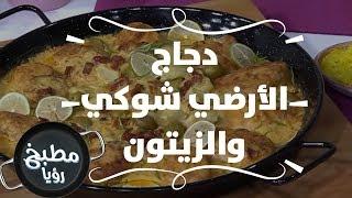 دجاج الأرضي شوكي والزيتون - ديما حجاوي