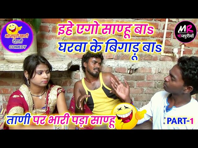 || COMEDY VIDEO || ???, ??????? ?? ?????? || Marad, Mehararu Aur Sadhu |MR Bhojpuroya