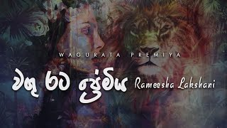 Wagu Rata Premiya (වගු රට ප්රේමිය) - Rameesha Lakshani [Lyric Video] Thumbnail