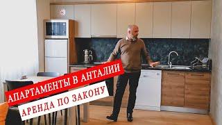 Аренда апартаментов в Анталии от 1 суток Все законно Бонус от собственника