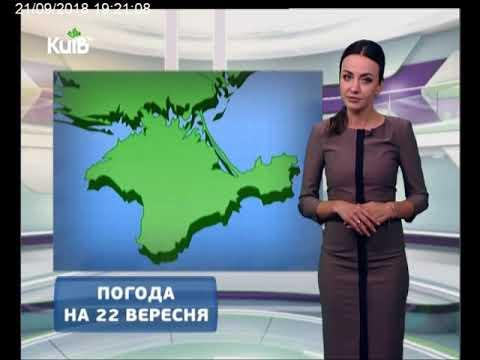 Телеканал Київ: Погода на 22.09.18