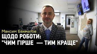 """Максим Бахматов про нову посаду: """"Куди не тицьни — всюди буде покращення"""""""