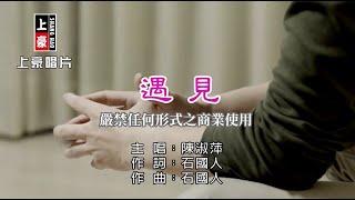 陳淑萍-遇見【KTV導唱字幕】1080p