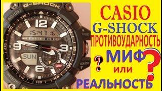 Casio G-Shock protection противоударные часы или миф!?