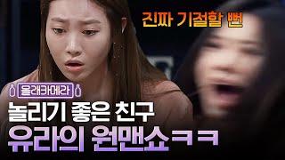 Download lagu (ENG/SPA) [#LifeBar] Yura Gets Pranked by Seo Hee | #Mix_Clip | #Diggle
