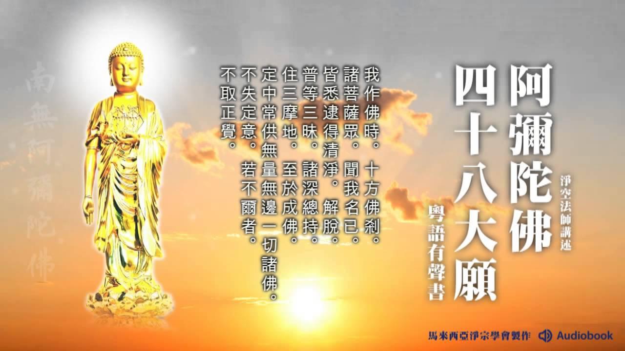 阿彌陀佛四十八大願 (十一) 粵語有聲書 - YouTube