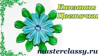 Kanzashi flowers tutorial. Канзаши для начинающих. Цветочки: канзаши из лент: видео урок