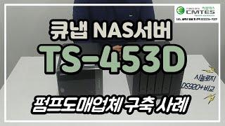 큐냅 NAS서버 TS-…