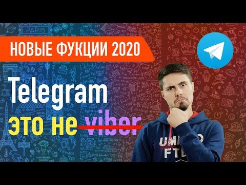 Обзор Telegram - новые функции. Обновление 2020 / Прощай VIber