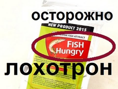 fishhungry видео