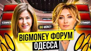 Big Money Forum | Одесса 2020