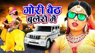 BULERO गोरी बैठ बुलेरो में    आरती शर्मा का धमाकेदार सांग    Latest Rajasthani Song 2019