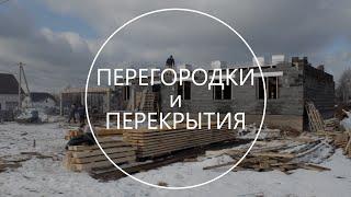 Как сделать перекрытия и перегородки - Строительство дома с нуля. Выпуск 11