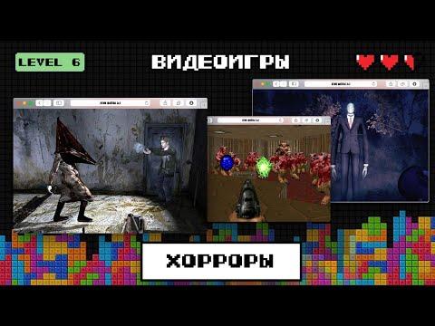«Эпик файлы» + Сыендук. Почему игры-хорроры страшнее фильмов: Doom, Slender-man, F.E.A.R.