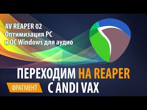 AV REAPER 02 - Оптимизация PC и ОС Windows для аудио
