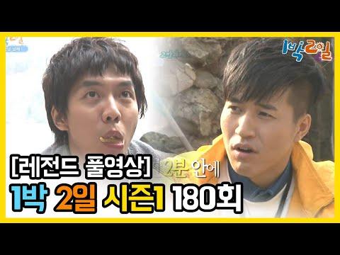 [1박2일 시즌 1] - Full 영상 (180회) /2Days & 1Night1 Full VOD 180