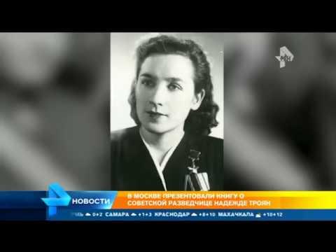 95-летие легендарной советской разведчицы в Москве отметили презентацией книги о ней