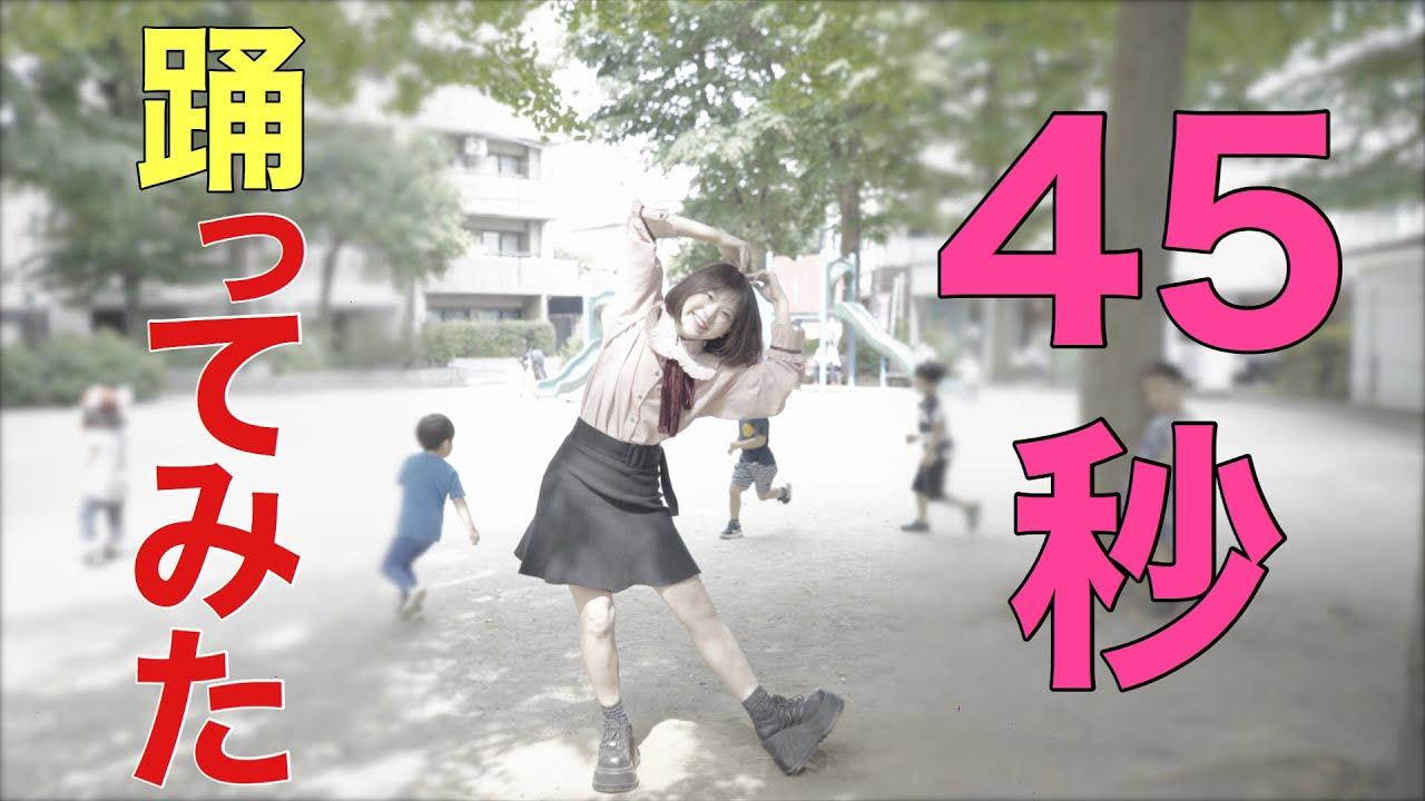 【ゆらぴこ】45秒踊ってみた!!